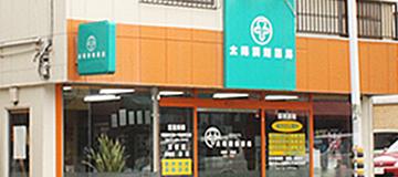 別府北的ヶ浜店